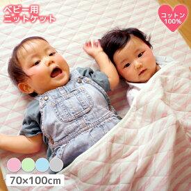 【Mサイズ】ニットケット ベビーケット キルトケット コットン 洗える 贈り物 出産祝い はいはい期 お昼寝 赤ちゃん用寝具 子ども用 寝具 おしゃれ