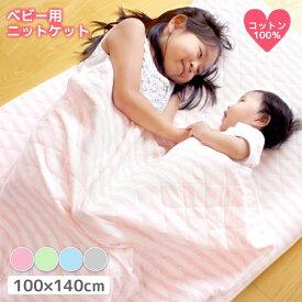 【Lサイズ】ニットケット ベビーケット キルトケット コットン 洗える 贈り物 出産祝い はいはい期 お昼寝 赤ちゃん用寝具 子ども用 寝具 おしゃれ