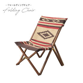【スーパーセールクーポン配布中】フォールディングチェア 折りたたみチェア イス 椅子 木製 オルテガ柄 ネイティブ柄 アウトドア BBQ ガーデン 北欧 西海岸 おしゃれ