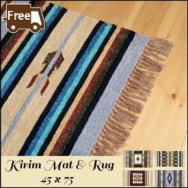 【45×75cm】ラグ マット 絨毯 敷物 キリム オルテガ柄 ネイティブ柄 インディアン柄 玄関 リビング 西海岸 おしゃれ