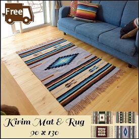 【90×130cm】ラグ マット 絨毯 敷物 キリム オルテガ柄 ネイティブ柄 インディアン柄 玄関 リビング 西海岸 おしゃれ