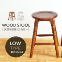 【本日1日はポイント20倍】【スツール シンプル セール】ロースツール スツール カウンタースツール 椅子 いす 木製 …