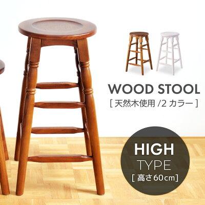 送料無料ハイスツールカウンタースツールスツール腰掛けイス椅子木製高さ60cm丸サークルおしゃれブラウンホワイト新生活