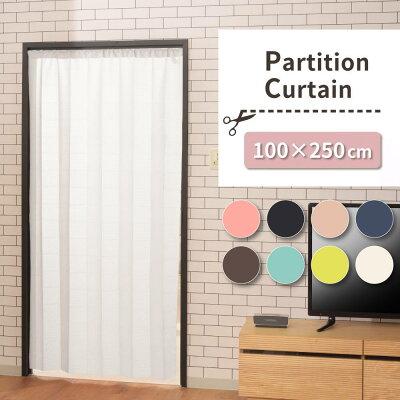 送料無料間仕切りカーテン100×250cm北欧おしゃれのれんフリーカットつっぱりUVカットパタパタパーテーション