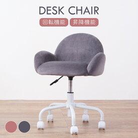【チェア おしゃれ セール】チェア デスクチェア イス 椅子 全2色 ピンク/グレー 白 オフィス 昇降 キャスター