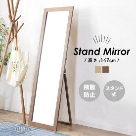 【ミラー 鏡 セール】スタンドミラー 姿見 鏡 飛散防止 北欧 木製 おしゃれ
