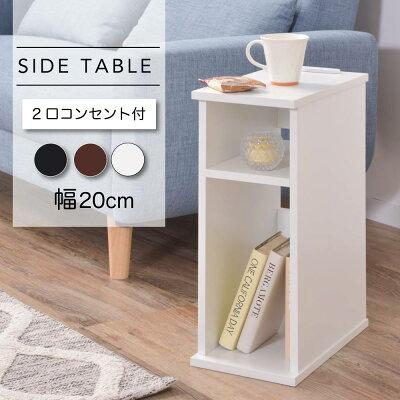 送料無料サイドテーブルナイトテーブル幅20cmおしゃれ北欧白スリム収納付きホワイトベッド木製完成品安い人気新生活
