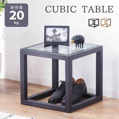 送料無料サイドテーブルキュービックテーブルガラステーブルナイトテーブルソファサイドベッドサイドコンパクト低め高さ38cm四角形ナチュラル北欧おしゃれ新生活安い人気