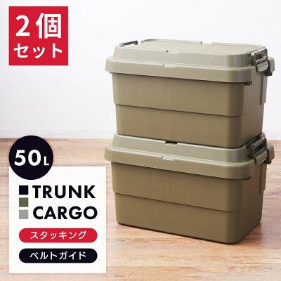 送料無料トランクカーゴ50L収納ボックスコンテナボックス蓋付きおしゃれ座れるトランク屋外キャンプアウトドア収納ケーストレーベルトガイドレジャー