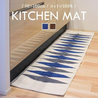 【送料無料】マットキッチンマット50×180cm敷物おしゃれブラウンブルーコットン綿