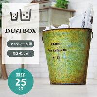 送料無料ゴミ箱アンティークおしゃれかわいいヴィンテージアイアンデザインダストボックス
