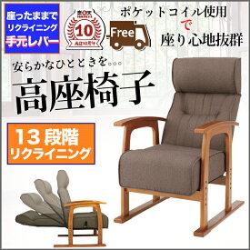 【お得な週末クーポン配布中】【1人掛けチェア セール中】チェア リクライニングチェア 高座椅子 座椅子 一人掛けチェア チェア 天然木 リラックスチェア ケットコイル