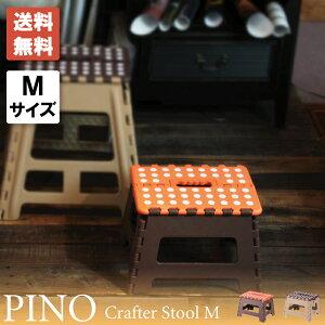 【同色2個セット】クラフタースツール Mサイズ クラフター スツール 踏み台 折りたたみ 折り畳み 脚立 イス 椅子 ステップ ステップ台