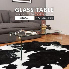 【お買い物マラソンクーポン配布中】ガラステーブル クリア ローテーブル センターテーブルカフェテーブル 家具 長方形 リビングテーブル 透明 おしゃれ