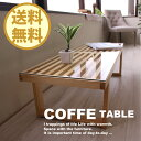 和風テーブル センターテーブル ローテーブル 和風 シンプル ナチュラル ブラウン 和室 おしゃれ 長方形