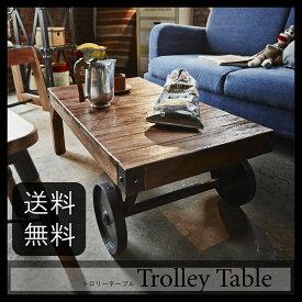 【テーブル セール】テーブル 木製 リビングテーブル ローテーブル トロリーテーブル コーヒーテーブル カフェテーブル アンティーク おしゃれ 西海岸テイスト おうちカフェ ビンテージ レトロ 新生活 父の日 敬老の日