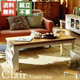 【センターテーブル シンプル セール】テーブル コーヒーテーブル センターテーブル フレンチ カントリー木製 ナチュラル ホワイト 収納 ブックスタンド付き おしゃれ