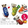 サッカー代表ユニフォームタンクトップ中型犬とフレンチブルドッグとパグ犬服/色全12色