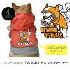 [名入れ]アメフトパーカー中型犬とフレンチブルドッグとパグ犬服/色全20色