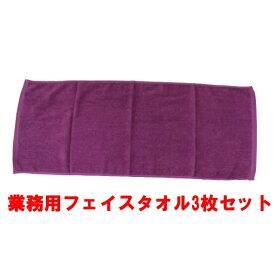 フェイスタオル 3枚 パープル 紫色 34x85cm 無地 業務用タオル 250匁 タオル 業務用フェイスタオル ショートパイル エステ用 メール便 送料無料 200匁 以上