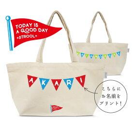 出産祝い 名入れバッグ ペナントデザイン マザーズバッグ (横型 中) 名入れ バッグ トート マザーバッグ プレゼント 誕生日 メール便 送料無料