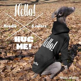 名入れ Hello!&HUG ME! プルオーバー フーディー 【 犬 服 イタグレ服 イタリアングレーハウンド イタリアングレイハウンド パーカー 服 】【メール便 送料無料 】