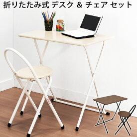 折りたたみデスク&チェアセット (デスク PCデスク パソコンデスク テーブル チェア 在宅勤務 在宅 デスク チェア テレワーク)送料込み 北欧 ギフト