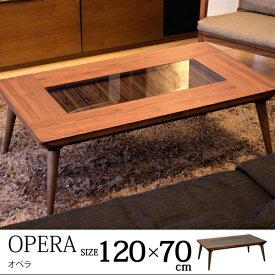 こたつテーブル 120cm 長方形 ( ヒーター こたつ 炬燵 暖房器具 ローテーブル センターテーブル) 北欧 ギフト 送料無料