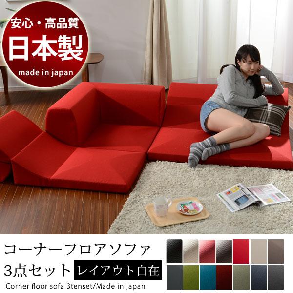 【送料無料】【国産/日本製】 カバーリング コーナーフロアソファ3点セット カバー洗濯可 3人掛け コタツに合わせる ギフト