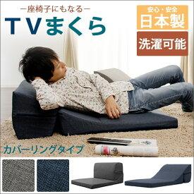 【送料無料】【国産/日本製】 カバーリング TVまくら 座椅子 カバー洗濯可能 ギフト 敬老の日