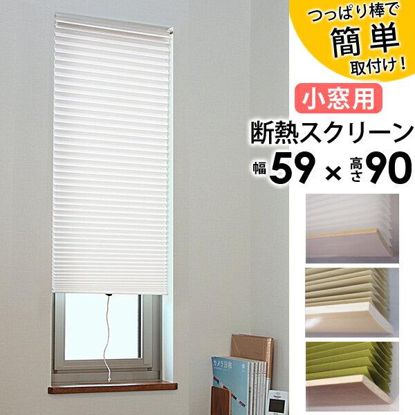 【送料無料】小窓用 断熱スクリーン 59 x 90cm (スクリーン シェード ブラインドカーテン つっぱりポールで簡単設置 縦型 タテ型 遮光)送料込み 新生活 北欧 ギフト 母の日