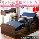 電動ベッド 1モーター マット付き シングル【開梱設置付き】(高さ 4段階 調整 電動 介護用ベッド 折りたたみベッド …