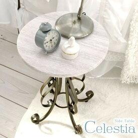 サイドテーブル Celestia セレスティア ( サイドテーブル ナイトテーブル テーブル アンティーク サブテーブル 1人暮らし 一人暮らし 新生活 ) 北欧 おしゃれ 出産 結婚祝い ギフト 送料無料