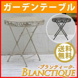 ブランティーク ホワイトアイアンテーブル70【 ガーデンテーブル テラス 庭 ウッドデッキ 椅子 アンティーク イングリッシュガーデン ファニチャー シンプル 北欧 インテリア 家具 おしゃれ