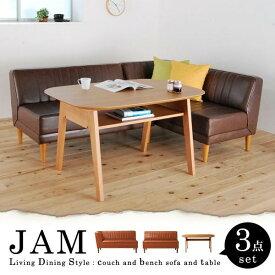 ダイニングテーブルセット 3点 JAM 日本製 ダイニングテーブルセット モダン おしゃれ カフェ LD レトロ スタイリッシュ ヴィンテージ おしゃれ 送料無料