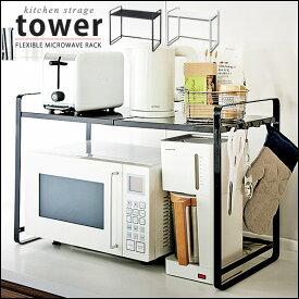 伸縮レンジラック tower タワー(キッチン家電収納 レンジワゴン レンジ台上 キッチンラック キッチン収納棚) 送料込み 北欧 ギフト 送料無料