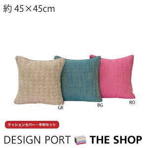 クッション(カバー・中材セット)selegrance(セレグランス)ディジョン45×45cm川島織物セルコン