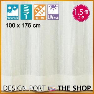 【川島織物セルコン】遮熱・UVカット・ミラーレースカーテン100cm×176cm(1枚)