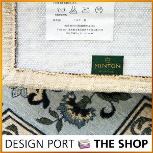 【MINTON(ミントン)】シェニールゴブラン織マットハドンホールクラシック45cm×75cm