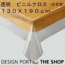 【テーブルクロス 透明】テーブルクロス ビニール 130CM×190CM【川島織物セルコン】JJ1029