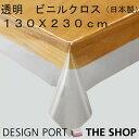 【テーブルクロス 透明】テーブルクロス ビニール 130CM×230CM【川島織物セルコン】JJ1029