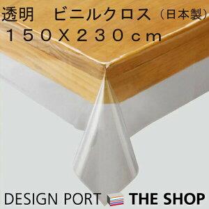 【テーブルクロス透明】テーブルクロスビニール150CM×230CM【川島織物セルコン】JJ1029【10P30Nov13】【RCP】