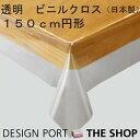 【テーブルクロス 透明】テーブルクロス ビニール  円形150CM【川島織物セルコン】JJ1029