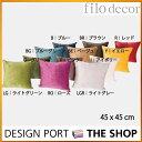 【背当クッションカバー】【filo Decor(フィーロデコ)】 ベンドーン 45X45cm 【川島織物セルコン】【送料無料】LL1323