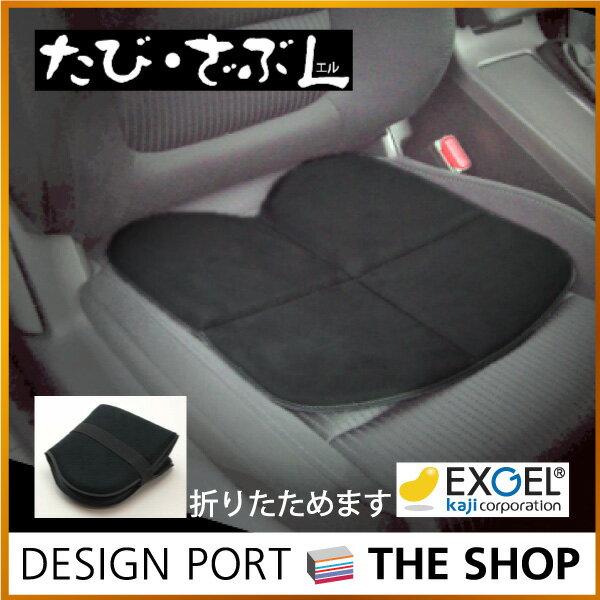 【シートクッション】エクスジェル たびざぶL W40CM×38V【送料無料】LN3054