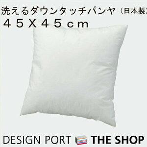 【川島織物セルコン】洗えるダウンタッチクッション中材45cm×45cm