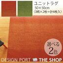 川島織物セルコン タイルカーペット(ユニットラグ)ギャベ・グラデーション(6枚入)【送料無料】UR1485【NEWD_LIFE】