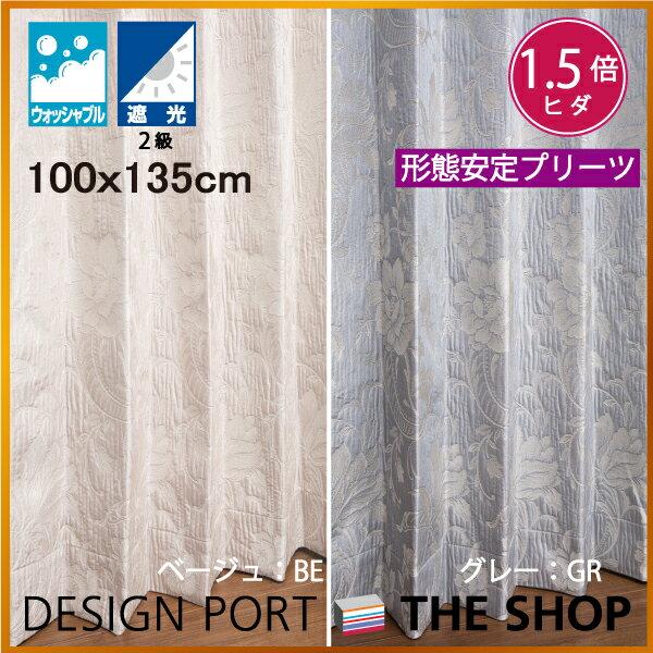 お値下げしました!【既製ドレープカーテン】 シャルル 100X135cm (1枚) 【川島織物セルコン】DF1102