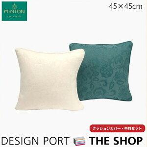 クッション(カバー・中材セット)MINTON(ミントン)ハドンウェイブ45×45cm川島織物セルコン