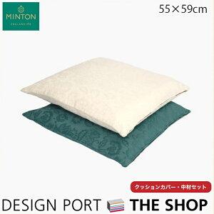 座布団(カバー・中材セット)MINTON(ミントン)ハドンウェイブ55×59cm川島織物セルコン